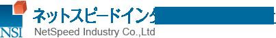 ネットスピードインダストリー株式会社 Netspeed Industry Co,.Ltd.