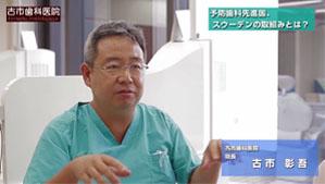 古市歯科医院 Youtube