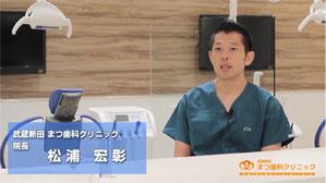 武蔵新田まつ歯科クリニック