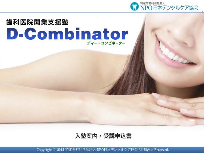 開業塾「D-combinator」